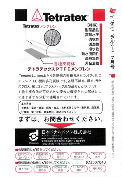 ドナルド ソン 日本